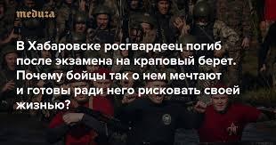 «<b>Берет</b> — это как икона» В Хабаровске росгвардеец погиб после ...