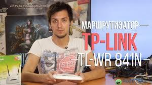 <b>TP</b>-<b>LINK TL</b>-WR841N: обзор <b>беспроводного маршрутизатора</b> ...