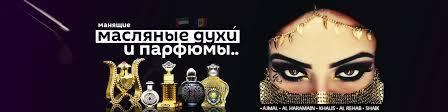 <b>Премиум</b> ароматы из OAЭ #Кишинев #<b>Духи</b> | ВКонтакте