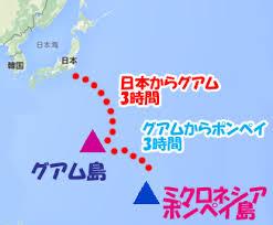 「グアム島」の画像検索結果
