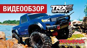 Traxxas TRX-4 Sport. Обзор <b>радиоуправляемой трофи</b> машины ...