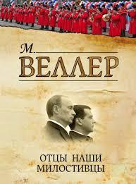 «<b>Отцы</b> наши милостивцы» <b>Веллер Михаил Иосифович</b> ...
