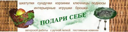 Шкатулки, плетенки маме и девчонке Новосибирск | ВКонтакте