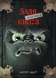 """<b>Книга</b>: """"<b>Маленькая</b> злая <b>книга</b>"""" - Магнус Мист. Купить <b>книгу</b> ..."""