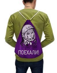 """Рюкзак-мешок с полной запечаткой """"<b>Гагарин</b> Поехали ..."""
