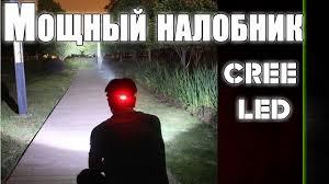РЕАЛЬНО МОЩНЫЙ НАЛОБНЫЙ <b>ФОНАРЬ</b> НА ДИОДЕ CREE ...