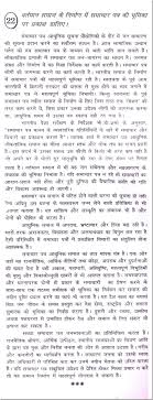 essay on the role of newspaper in hindi