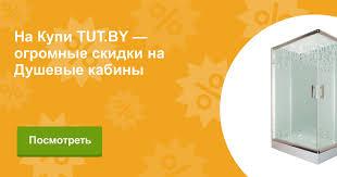 Купить Душевые кабины <b>CEZARES</b> в Минске онлайн в интернет ...