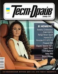 Тест-Драйв Test-Drive Тест - Драйв №9 by AFP - issuu