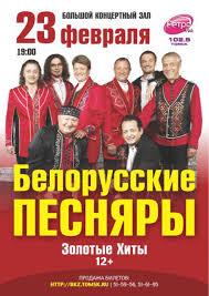 """Концерт группы """"<b>Белорусские песняры</b>"""" / Календарь событий ..."""