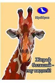 «<b>Жираф</b> большой – ему видней…» читать бесплатно онлайн ...