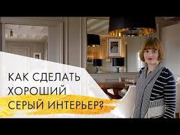 <b>Цвет Штор</b> для СЕРЫХ стен, под серые обои в кухне, гостиной ...