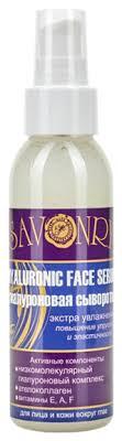 Savonry <b>Гиалуроновая сыворотка для лица</b> — купить по ...