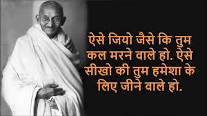 essay mahatma gandhi hindiessay on mahatma gandhi in hindi gandhi jayanti speech  amp  essay in hindi  marathi