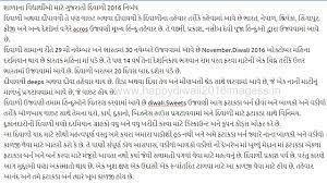 happy diwali  essay  in marathi tamil telugu bengali gujarati    happy diwali essay in gujarati