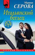 Все книги Марина <b>Серова</b> | Читать онлайн лучшие книги автора ...