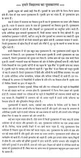 co education essay sample essay on the co education in hindi