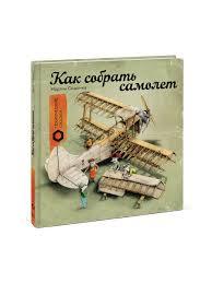<b>Как собрать самолет</b> Издательство Манн, Иванов и Фербер ...