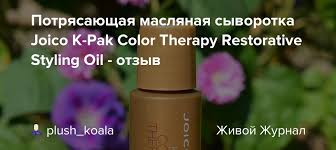 Потрясающая масляная сыворотка <b>Joico K</b>-<b>Pak Color Therapy</b> ...