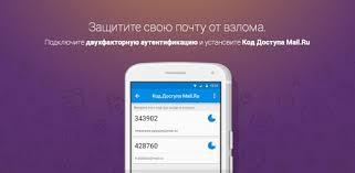 Код Доступа Mail.ru - Apps on Google Play