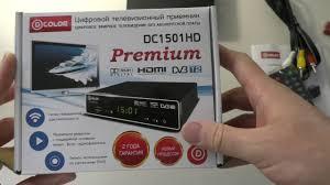 ОНЛАЙНТРЕЙД.РУ— DVB-T2 ресивер <b>D</b>-<b>COLOR</b> DC1501HD ...