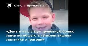 «Деньги не сгладят душевную боль»: мама погибшего в «Зимней ...