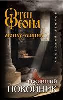 <b>Леонов А</b>.   Купить книги автора в интернет-магазине «Читай ...