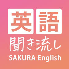 英語聞き流し | SAKURA English School