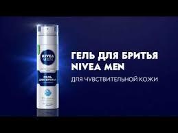 Купить <b>Гель для бритья Nivea</b> Men Успокаивающий 200мл с ...