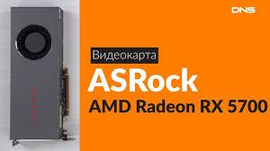 Распаковка <b>видеокарты Asrock</b> AMD <b>Radeon RX</b> 5700 / Unboxing ...