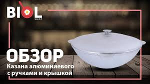 <b>Казан</b> алюминиевый туристический с крышкой и дужкой <b>Биол</b>