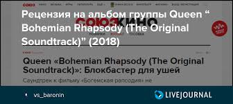"""<b>Bohemian Rhapsody</b> (The Original Soundtrack)"" (2018)"