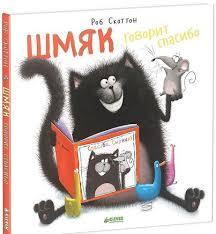 Детская <b>художественная</b> литература <b>Clever</b> - купить в Москве ...