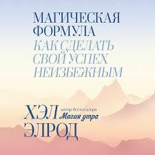 """""""Магическая формула: Как сделать свой успех неизбежным"""" от ..."""