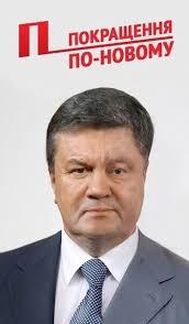 Порошенко уволил главных СБУшников в двух областях - Цензор.НЕТ 8677