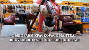 Выбираем краскораспылитель   <b>RedVerg</b> RD-PS75   <b>RD</b>-<b>PS500</b>