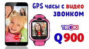 Часы с видео звонком <b>Smart Baby Watch</b> Q900 Tiroki - YouTube