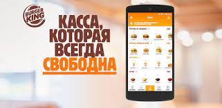 Приложения в Google Play – БУРГЕР КИНГ - 100 руб. за первый ...