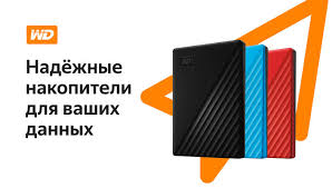 <b>Внешние жесткие диски</b> и SSD — купить на Яндекс.Маркете