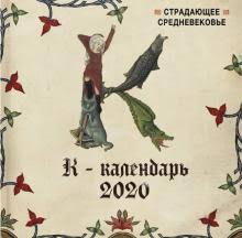 <b>Страдающее Средневековье</b>. <b>Календарь настенный</b> на 2020 год
