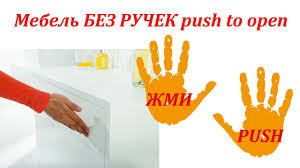 БЕЗ РУЧЕК выдвижные ящики <b>Push</b> to <b>open</b>, GTV - YouTube