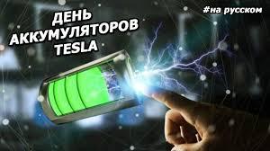Полная презентация НОВЫХ Аккумуляторов <b>TESLA</b> 2020  На ...