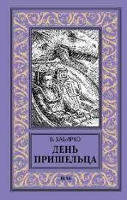 Виталий <b>Забирко</b> «<b>День пришельца</b>»