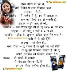 Facebook Jokes In Hindi - 40chienmingwang.com via Relatably.com