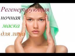 <b>Регенерирующая</b> 100% НАТУРАЛЬНАЯ ночная <b>маска для лица</b> ...