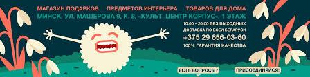 Магазин подарков - Морковка / carrot.by | ВКонтакте