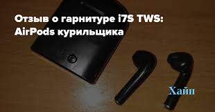 Отзыв о гарнитуре i7S <b>TWS</b>: AirPods курильщика — Александр ...