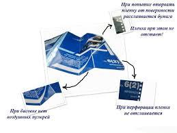 <b>Рулонная пленка</b> GMP Ultra Bond для <b>ламинирования</b> цифровой ...