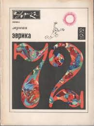 <b>Эврика</b>-72 [Сборник-ежегодник]