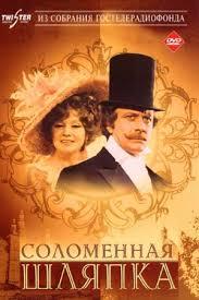 Фильм <b>Соломенная шляпка</b> (1974) - актеры и роли - советские ...